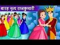 नृत्य करने वाली बारह राजकुमारियाँ | बच्चों की हिंदी कहानियाँ | 12 Dancing Princesses | Fairy Tales