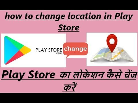how to change location in play store........? by shyamji technical