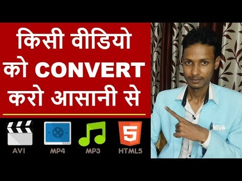 How to Convert any Video Without any Software in Hindi
