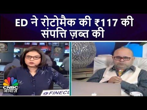 ED ने रोटोमैक की ₹117 की संपत्ति ज़ब्त की   Ashwani Gujral's Trade calls   CNBC Awaaz