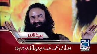 News Headlines  | 6:00 PM | 25 August 2017 | 24 News HD