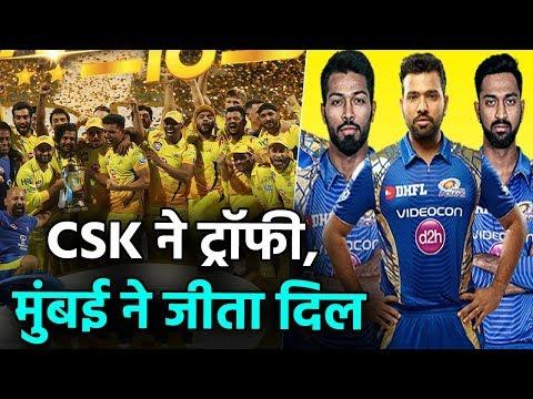 CSK बनी IPL-11 की Champion, लेकिन इस मामले में Mumbai से रह गई पीछे