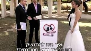 משחק החתונה - עונה 1 פרק 1 (פרק מלא)