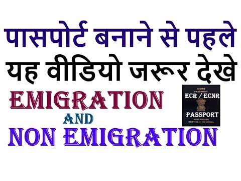 PASSPORT  ECR AND ECNR HOW TO CHECK  - पासपोर्ट 2018 में एमिग्रेशन चेक कैसे करे?