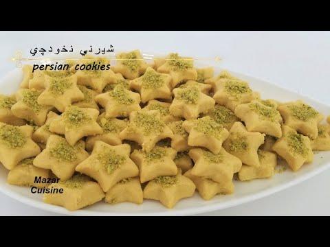 Kulcha Or Shirini Nokhodchi recipe, شیرینی نخودچی  Persian cookies For Nawroz کلچه نوروزی
