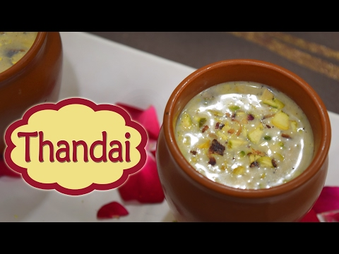 Mahashivratri Special Thandai Recipe - महाशिवरात्रि ठंडाई | Shivratri Thandai by Shree's Recipes