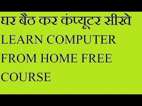 Learn Computer From Start at Home Full Course Part 2 | घर बैठ कर कंप्यूटर सीखे फ्री मैं