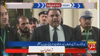 PTI Leader Fawad Chaudhry Talks to Media Outside SC - 22 February 2018 - 92NewsHDPlus