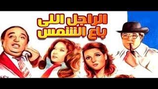 فيلم الراجل اللى باع الشمس - El Ragel Elly Baa El Shams Movie