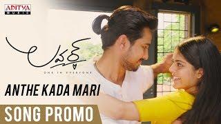 Anthe Kada Mari Song Promo | Lover Songs | Raj Tarun, Riddhi Kumar | Annish Krishna