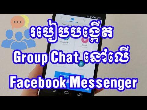 How to make Group Chat on Facebook Messenger | របៀបបង្កើត គ្រុបឆាត នៅលើ ហ្វេសប៊ុក Messenger