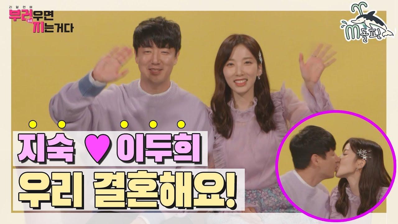 [엠돌핀] 10월 깜짝 결혼발표?! 지숙♥이두희의 새로운 시작을 축하합니당 (◍•ᴗ•◍)ㅣ부러우면지는거다ㅣ엠돌핀