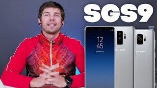 Samsung Galaxy S9 - все, что мы знаем до анонса!