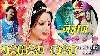 मारवाड़ी गीत जहाज बाई ने जोवण दो Rajasthani Vivah Geet Prem Rana Motai लोक गीत