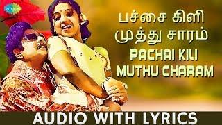 PACHAI KILI -  Lyric Video   M.G. Ramachandran   M.S. Viswanathan   T.M. Soundararajan, P. Susheela