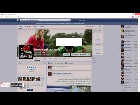invite all your facebook friends to an event or a page in 1 click (2014 updated)