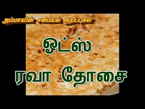 ஓட்ஸ் ரவா தோசை || Oats Rava Dosa in Tamil