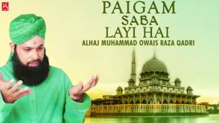 Naat 2017 Owais Raza Qadri Naats - New Ramzan Naat 2017 - Beautiful Naat Sharif 2017 Nasheed
