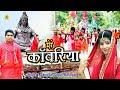 Download Mere Kawariya    Sangita, Gopal Kashyap    Offical Video 2019    GK Bhakti MP3,3GP,MP4