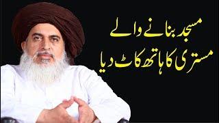 Allama Khadim Hussain Rizvi 2018 | masjid banany walay mistri ka hath cut diya