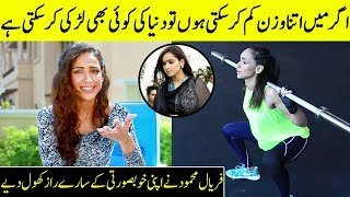 How Faryal Mehmood Lost Her Weight From 96 kg to 55 kg ? | Faryal Mehmood | Desi Tv