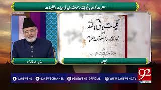 Subh E Noor   Khwaja Muhammad Baqi Billah (RA) Ki Hayat o Talemaat -  15 March 2018 - 92NewsHDPlus