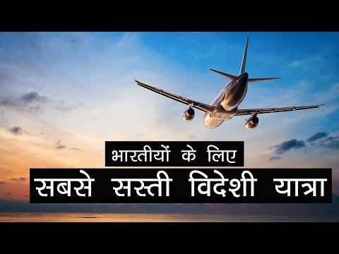 भारतीयों के लिए सबसे सस्ती विदेशी यात्रा | Best Cheapest Foreign Trip for Indians