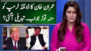 Imran Khan Mouth Breaking Reply to Donald Trump | Seedhi Baat | Neo News