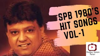 SPB 80's HitsVol-1|SPB Telugu Hits|Telugu Evergreen Hits |Telugu All Time Hits |Telugu Hit Songs