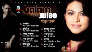 Balam, Julee - Shopner Prithibi | Full Audio Album | Sangeeta