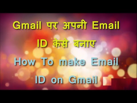 Computer Basics - How to create a Email ID on  Gmail | Gmail पर अपनी mail id कैसे बनाये