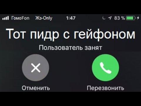 🚩 На iPhone невозможно дозвониться что делать