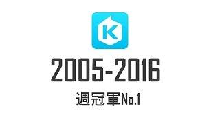 [回顧篇] KKBOX 歷年排行榜週冠軍 (2005/10-2016) KKBOX All Time No.1 Songs (10/2005-2016)