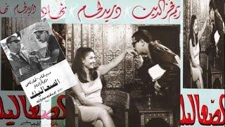#x202b;فيلم الصعاليك | El Saalik Movie#x202c;lrm;
