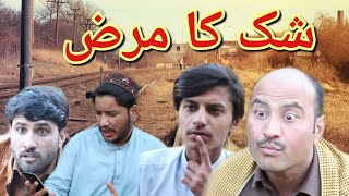 Download Pashto Funny 2019 Shak ka Maraz Comedy Clips by Khan Vines Charsadda Video