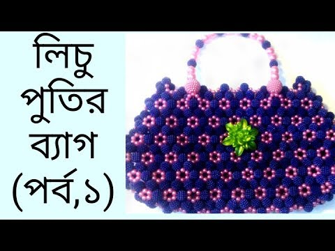 how to make a beaded party bag/diy lichu beads bag/part:1