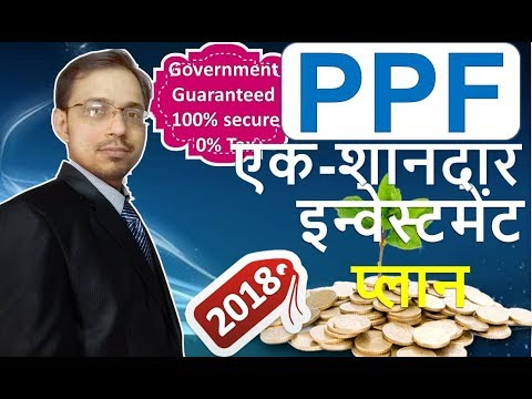 Updated  PPF New Rules 2018.  What is PPF? PPF New interest rate and  return ?