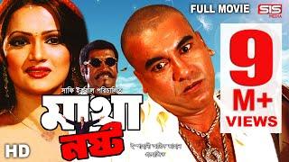 MATHA NOSTO , Full Bangla Movie HD , Manna , Nupor , SIS Media