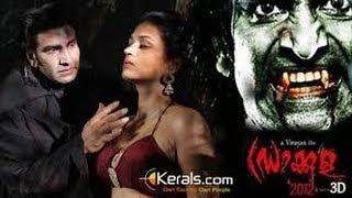 Dracula 2013 | Malayalam Full Movie | Malayalam Movie Online | Sudheer | Shraddha Das