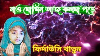 নাও মমিন আজ কলমা পড়ে / বাংলা ইসলামী গজল / firdousi khatun gajal ।। Gajal Bangla New