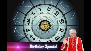 जिनका आज जन्मदिन है वो आज क्या करें   18 अगस्त, 2019