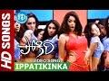 Ippatikinka Naa Vayasu Video Song Pokiri Movie Mahesh Babu I
