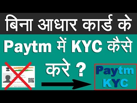 How To Complete KYC In Paytm Without Aadhar Card In Hindi
