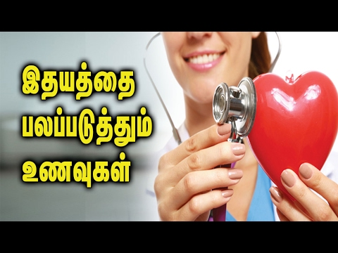 Foods to Protect Your Heart || இதயத்தை பலப்படுத்தும் உணவுகள் - Tamil Health Tips