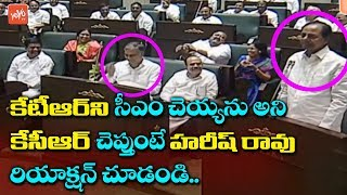 Harish Rao Reaction For CM KCR Comments On KTR Becoming Telangana CM In Assembly | YOYO TV Channel