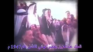 فيديو نادر للملك عبدالعزيز يحضر نهائي مباراة كرة قدم