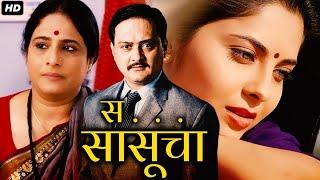 स सासूचा SA SASUCHA Full Length Marathi Movies | Marathi Movie | Sunil Barve, Sonali Kulkarni