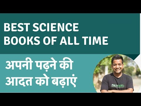 Best Science Books - ज़िन्दगी बदल देने वाली किताबें - Develop A Reading Habit By Roman Saini