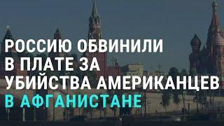 Россию связали с Талибаном | АМЕРИКА | 29.06.20