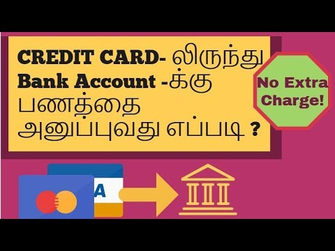 How to Send money from Credit card to Bank Account with out Extra charges | Credit card to bank  A/c